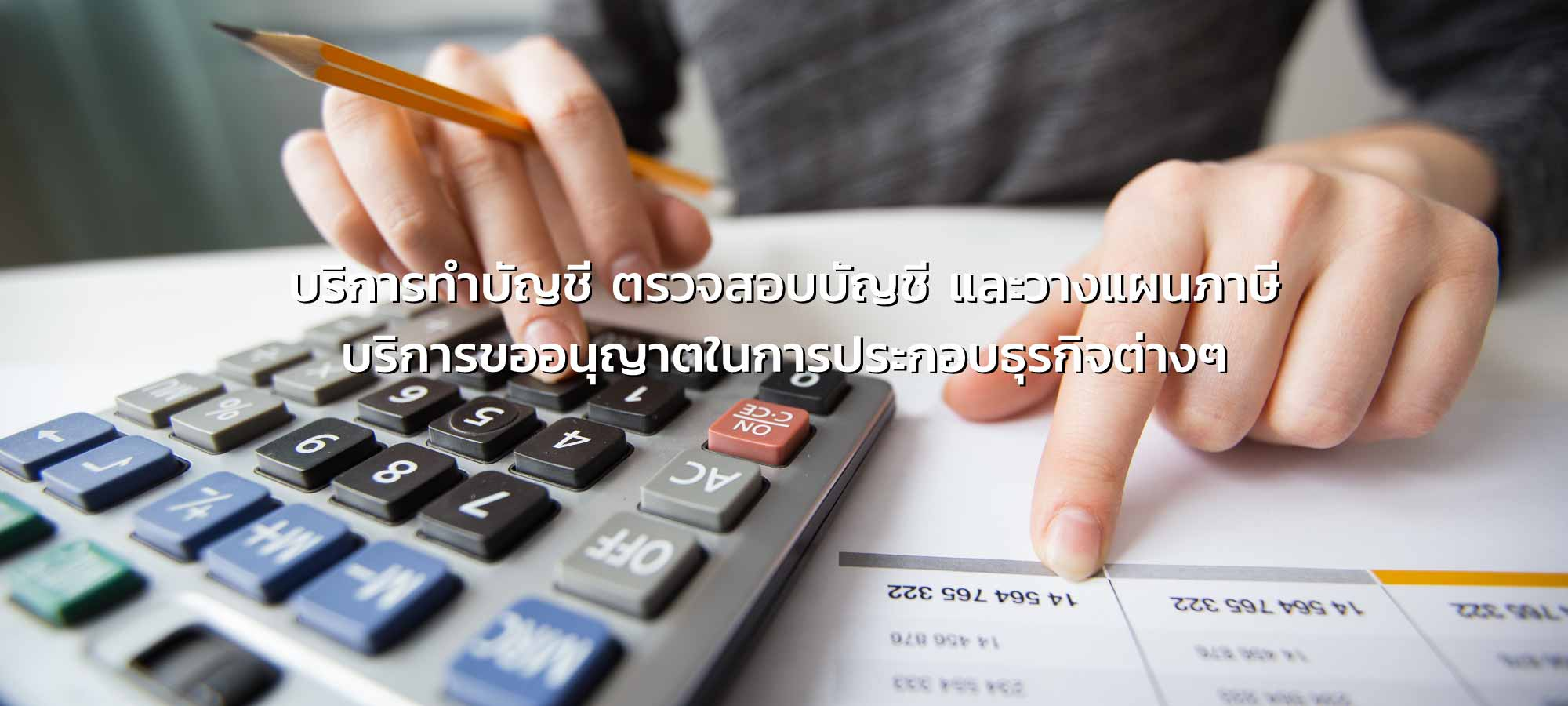 Accounting-Banner-Home-2