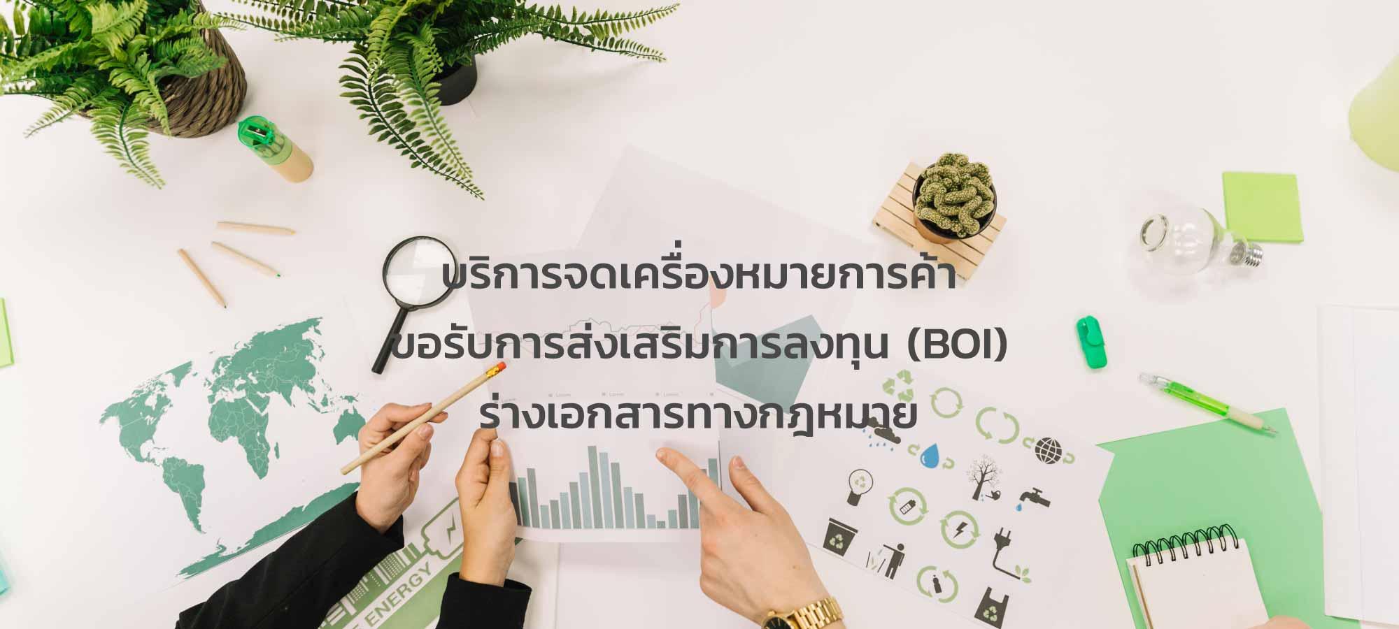 trademark-boi-banner